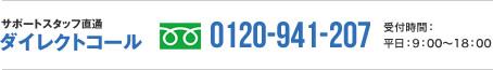 サポートスタッフ直通ダイレクトコール 〒0120-941-207