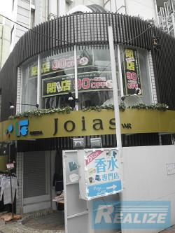 渋谷区宇田川町の賃貸オフィス・貸事務所 スペイン坂OKビル