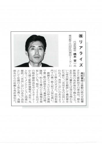 弊社代表 橋本晋一 産経新聞紙上(3月9日付)にいざ見参!