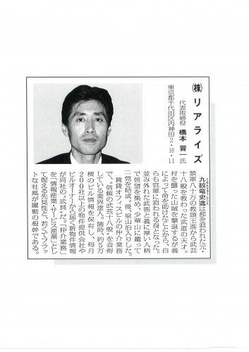 弊社代表 橋本晋一 産経新聞紙上(9月14日付)に登場!