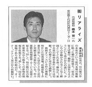 弊社代表 橋本晋一 日刊工業新聞紙上(4月5日付)に登場!