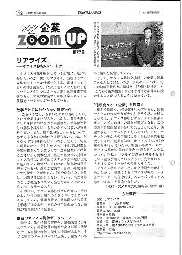 日刊帝国ニュース8/23号に掲載!