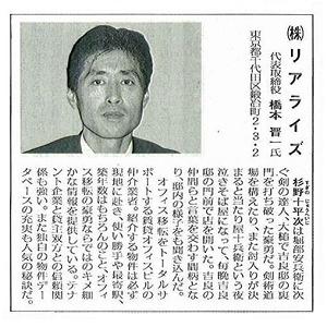 弊社代表 橋本晋一 産経新聞紙上(9月13日付)に登場!