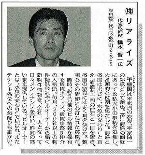 弊社代表 橋本晋一 日刊工業新聞紙上(3月15日付)に登場!