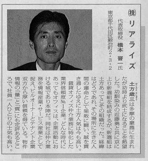弊社代表 橋本晋一 日刊工業新聞紙上(4月9日付)に登場!