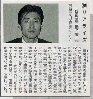 弊社代表 橋本晋一 日刊工業新聞紙上(4月16日付)に登場!