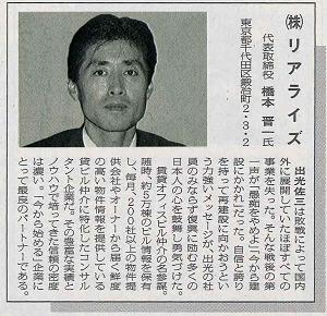 弊社代表 橋本晋一 日刊工業新聞紙上(10月30日付)に登場!
