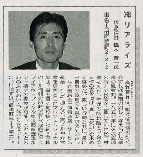 弊社代表 橋本晋一 日刊工業新聞紙上(4月15日付)に登場!