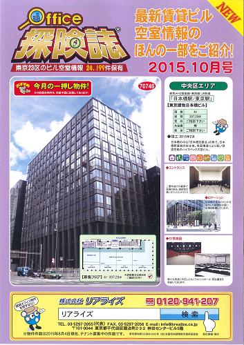 『Office探険誌 2015年10月号』発行!
