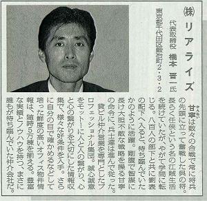 弊社代表 橋本晋一 日刊工業新聞紙上(10月15日付)に登場!