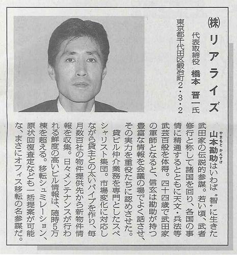弊社代表 橋本晋一 日刊工業新聞紙上(4月14日付)に登場!