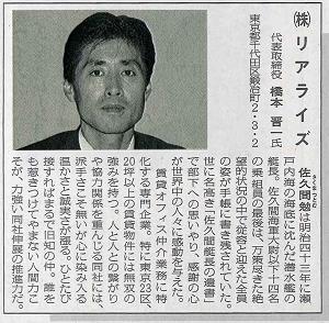 弊社代表 橋本晋一 日刊工業新聞紙上(11月28日付)に登場