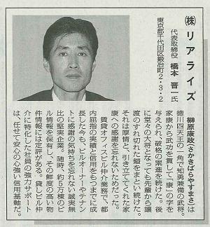 弊社代表 橋本晋一 日刊工業新聞紙上(4月25日付)に登場