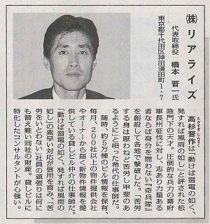 弊社代表 橋本晋一 日刊工業新聞紙上(4月26日付)に登場